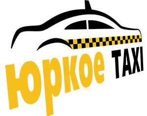 юркое такси